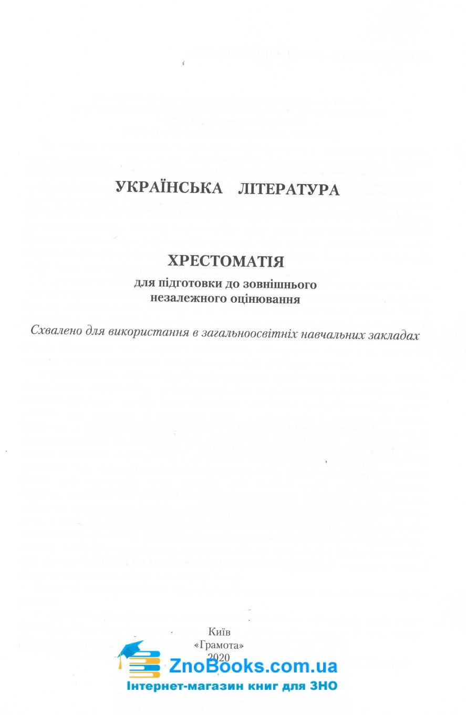 ЗНО 2021 Авраменко Хрестоматія. Українська література : Грамота купити 1