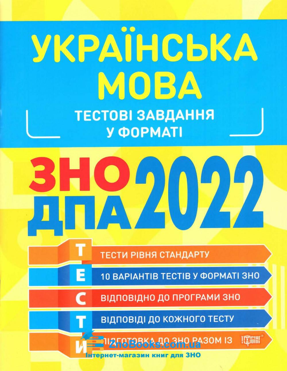 Тестові завдання у форматі ЗНО 2022 з Української мови : Воскресенська Ю., Яковлева Н. Торсінг 0