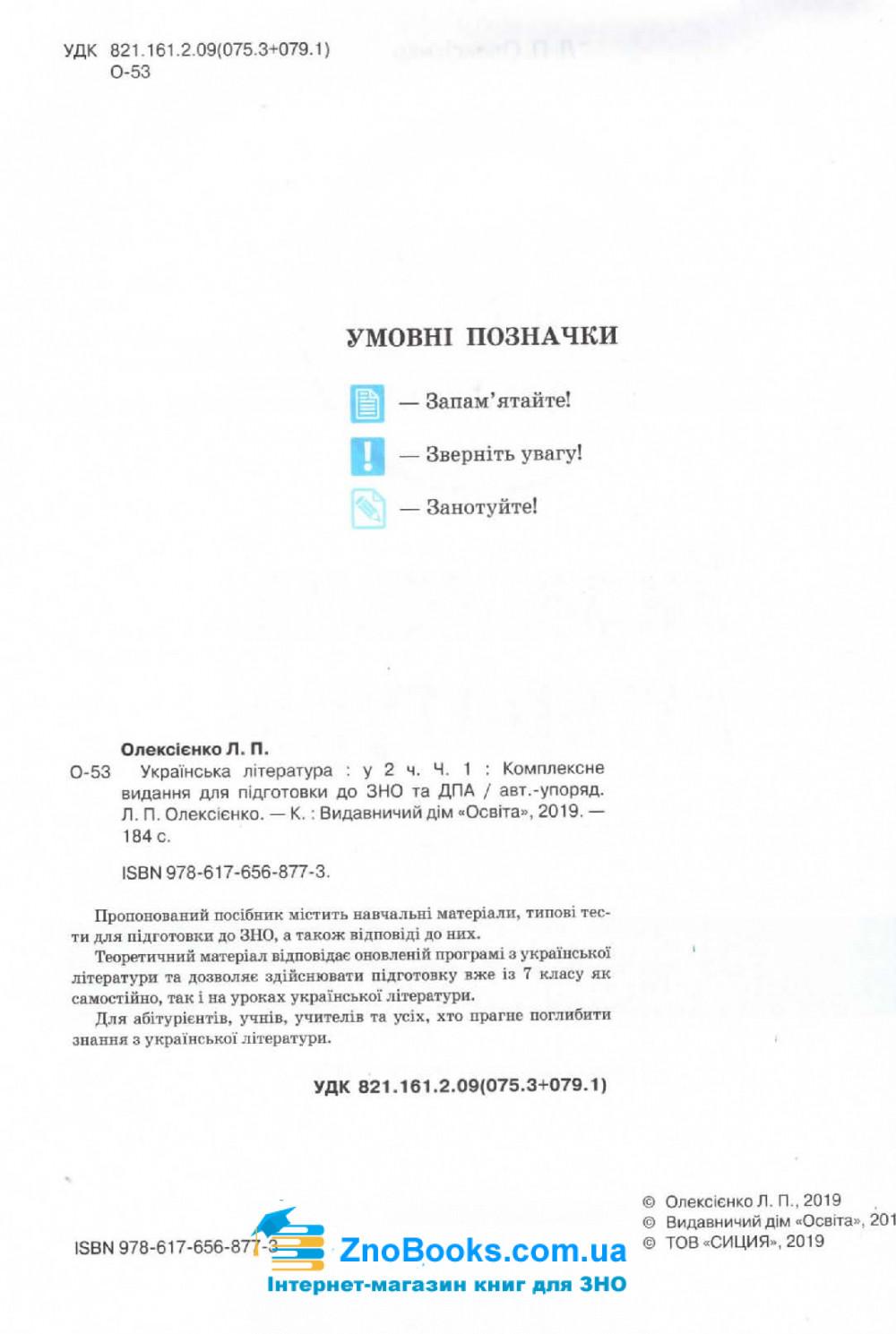ЗНО 2022 Комплексне видання Українська література : Олексієнко Л. Освіта купити 2