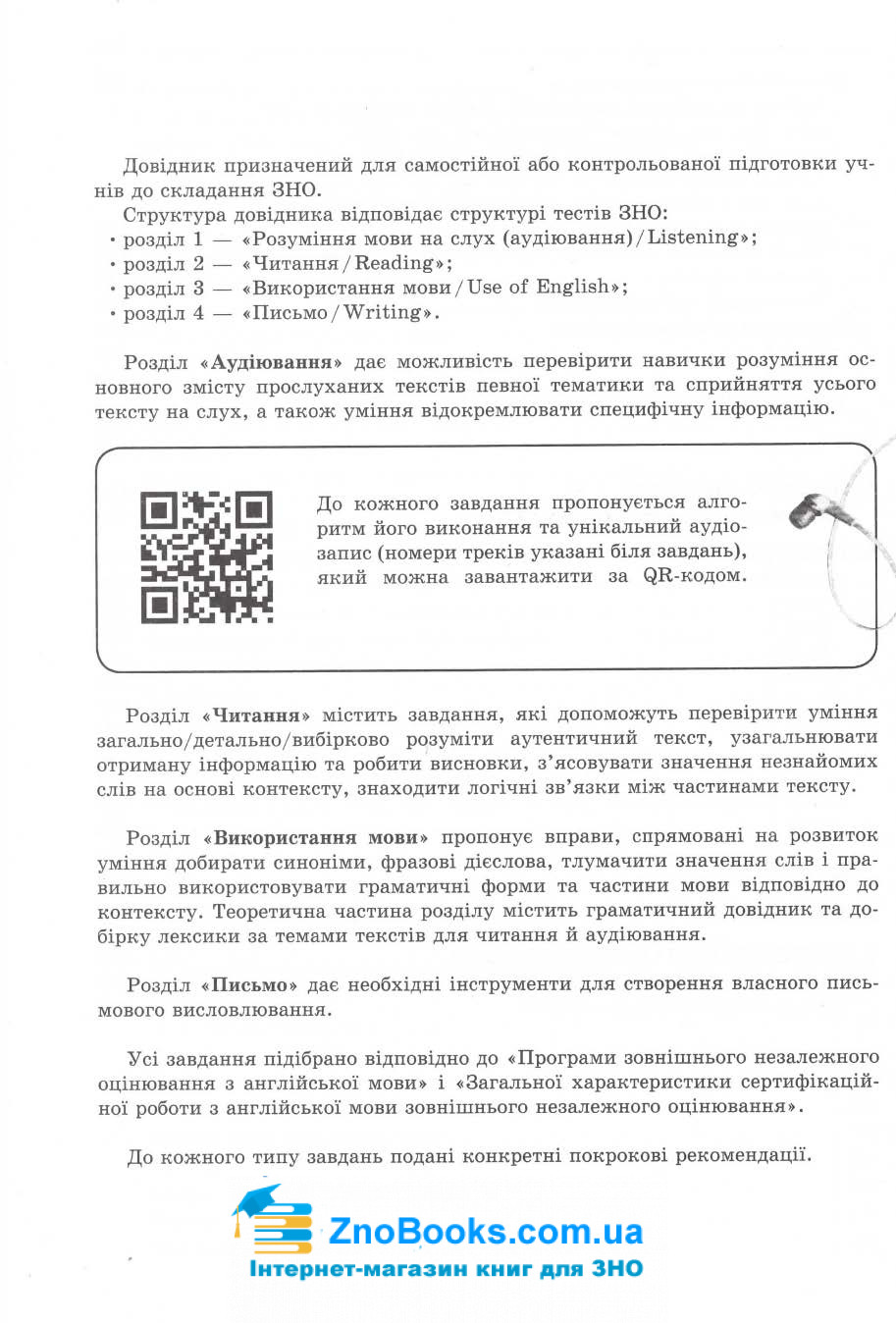 Експрес-підготовка з англійської мови до ЗНО. Асса купити 6