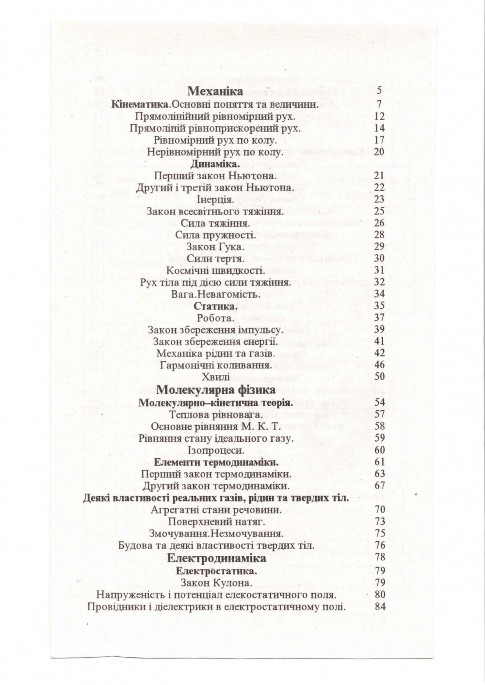Фізика в таблицях і схемах : Почтаренко Г. Логос. купити 4