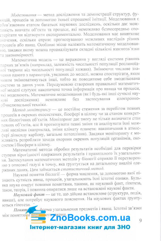 ЗНО Біологія. Міні-довідник : Барна І. Підручники і посібники. купити 6