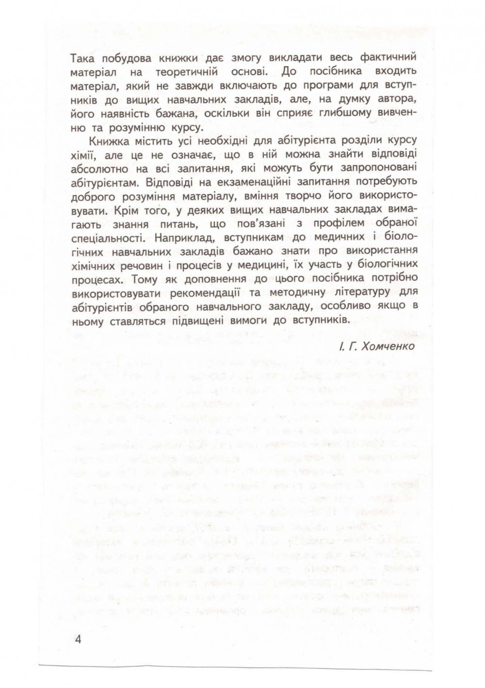 Посібник з хімії для вступників. Хомченко Г.  Вид-во: Арій. купити 5
