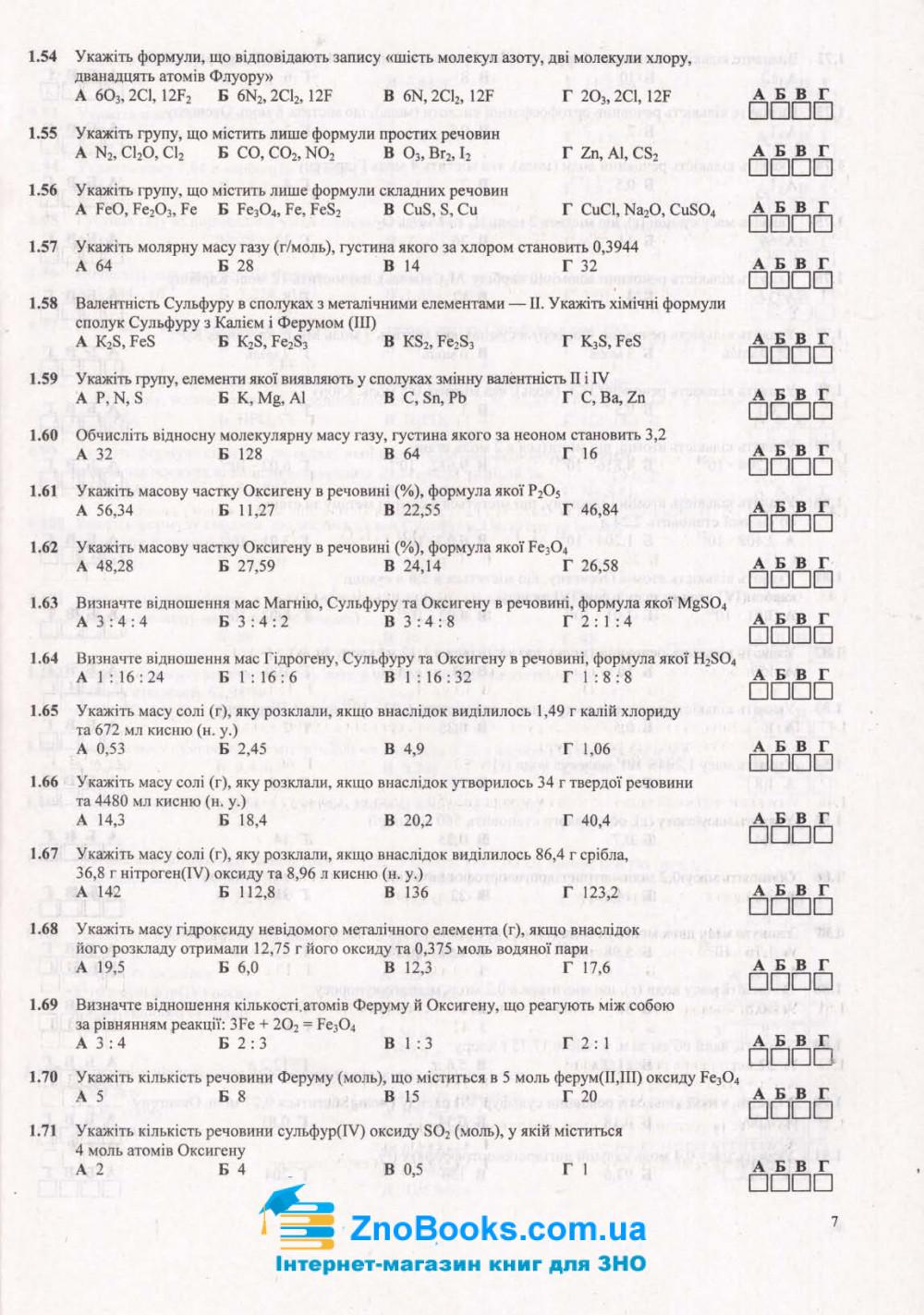 ЗНО 2020 Хімія. Збірник тестів : Березан О. Підручники і посібники. купити 7