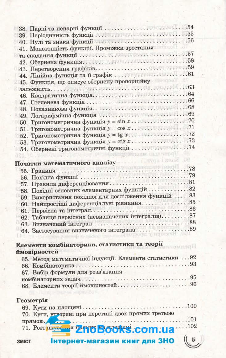 Математика 100 тем. Довідник. Експрес-допомога до ЗНО : Виноградова Т. Асса. купити 5