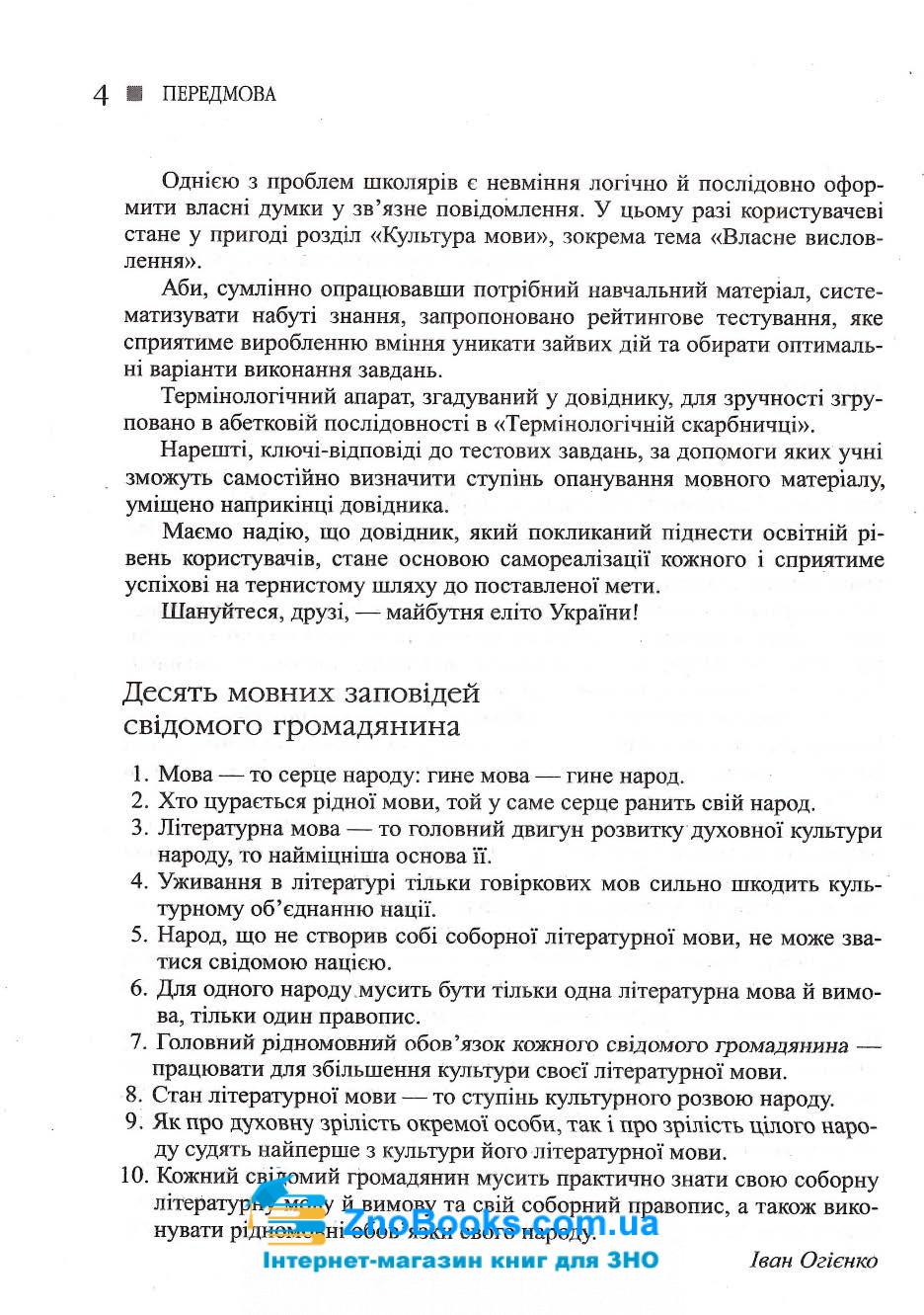 Українська мова. Довідник для абітурієнтів та школярів : Дияк О. Літера. купити 4