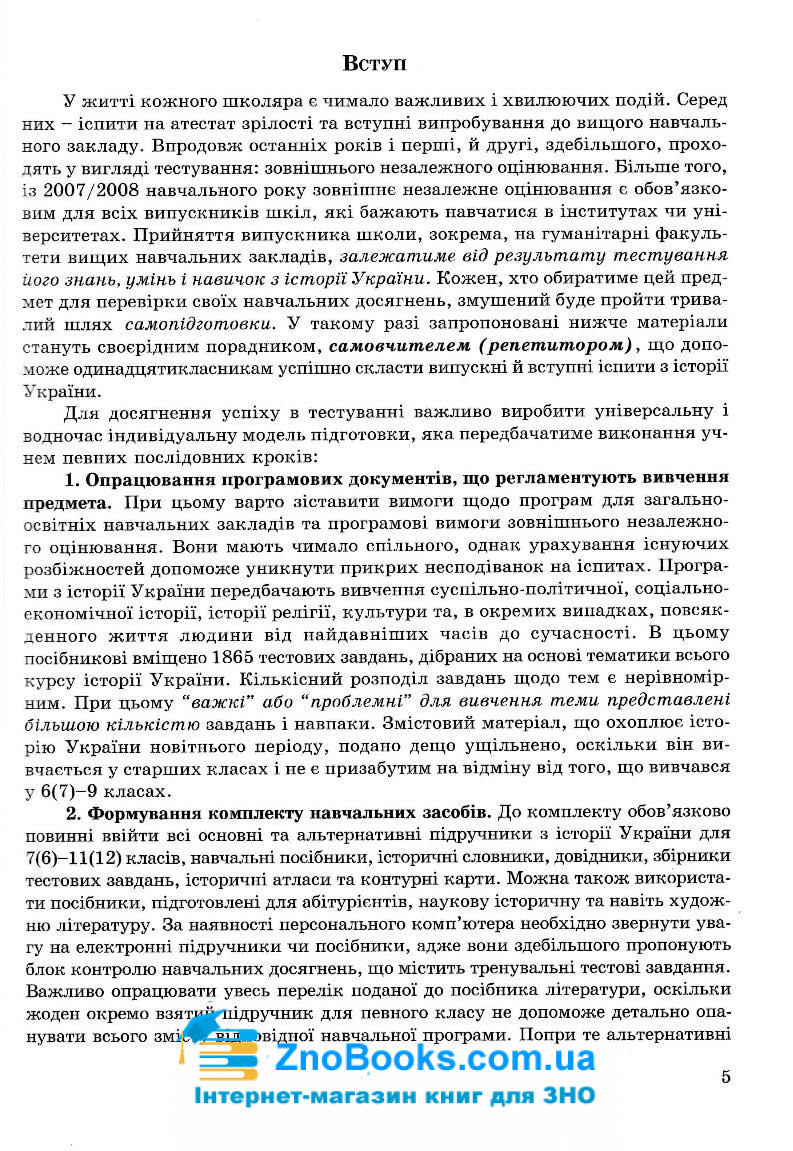 1715 тестів історія України ЗНО 2021.  Збірник : Островський В.  Мандрівець. купити 6