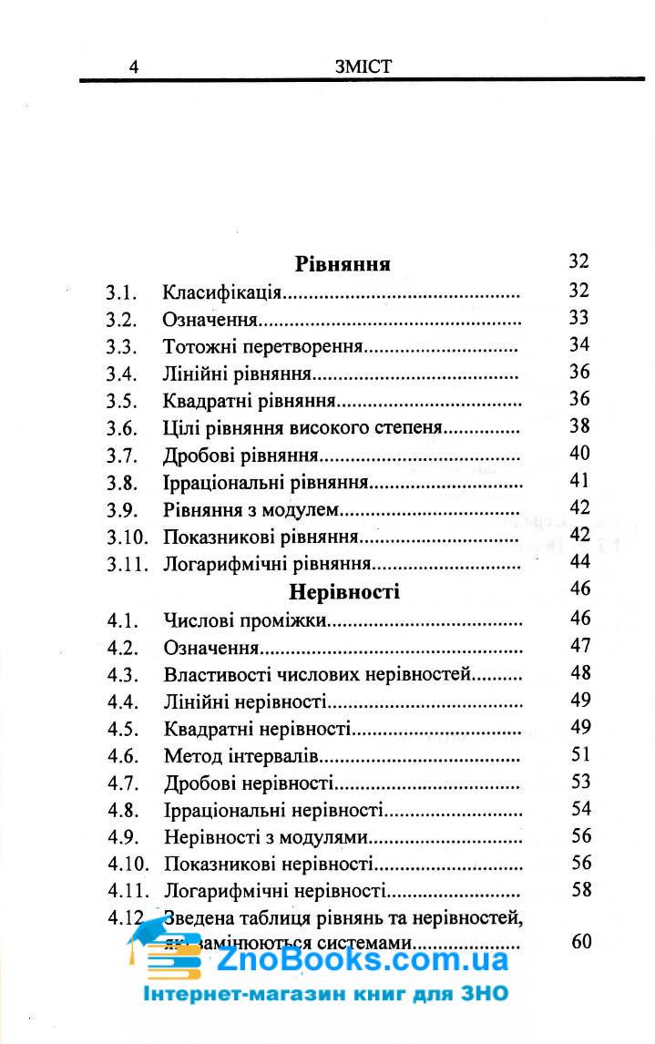 Алгебра і початки аналізу в таблицях і схемах : Бровченко О. Логос. купити  5