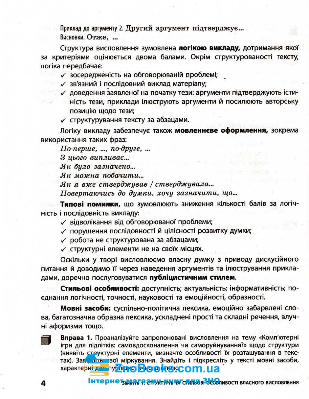 ЗНО 2021 Українська мова і література. Власне висловлювання : Літвінова І., Гарюнова Ю. Літера. купити  5