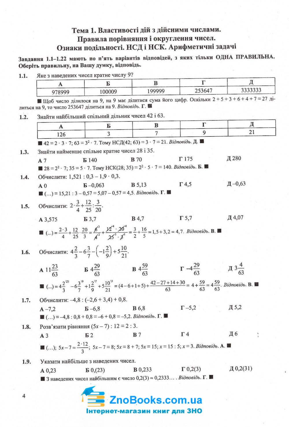 Розв'язки до Капіносов А. ЗНО 2022 Математика комплексне видання : рівень стандарту та профільний. купити 4