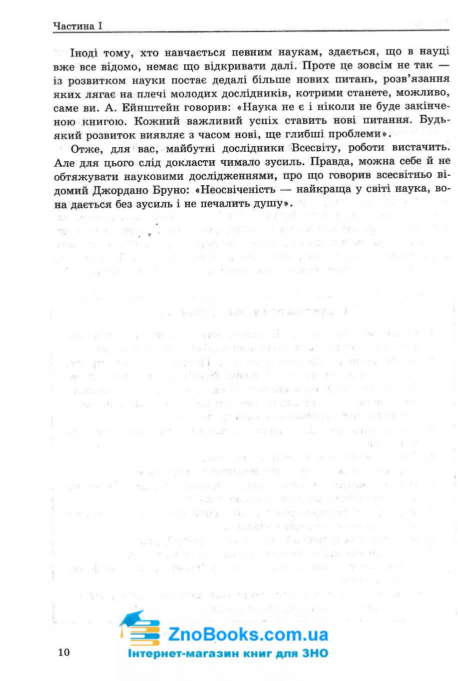 Фізика. Довідник для абітурієнтів та школярів : Дідович Н. Літера. купити 9