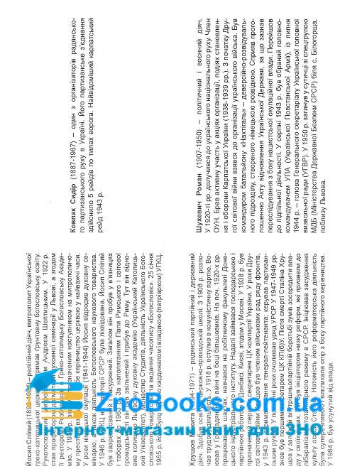 ЗНО 2021 Історія України. КАРТКИ. Як вивчити пам`ятки архітектури, образотворчого мистецтва та персоналії за три дні : Гісем О. Абетка. купити 3