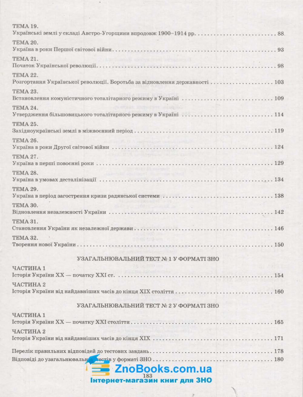 ЗНО 2022 Збірник тестів. Історія України : Воропаєва В., Скирда І. Весна купити 9