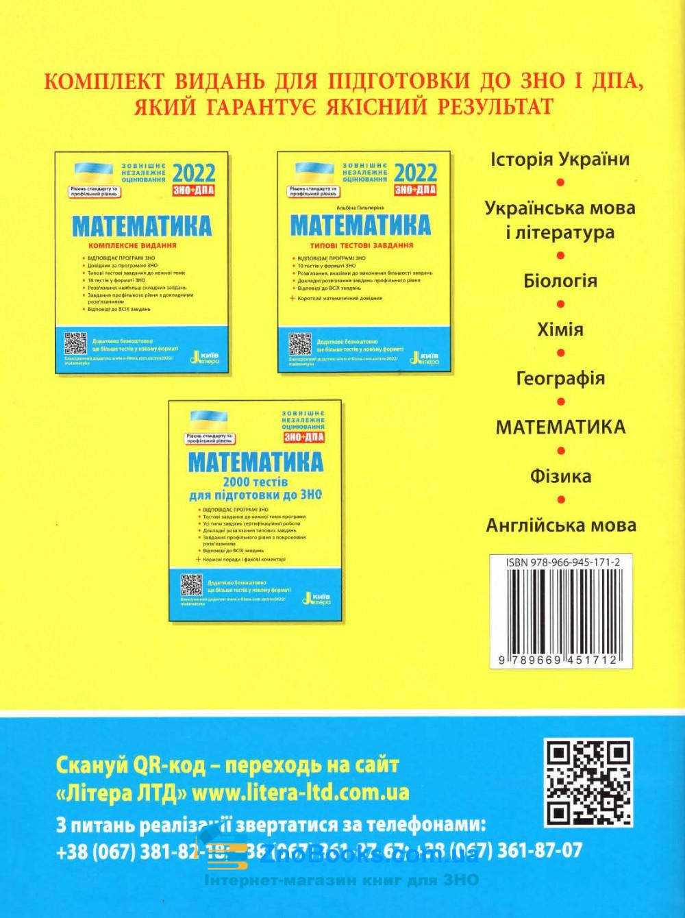 Математика ЗНО 2022. Комплексне видання + типові тестові завдання/КОМПЛЕКТ/ : Гальперіна А., Захарійченко Ю.  Літера 13