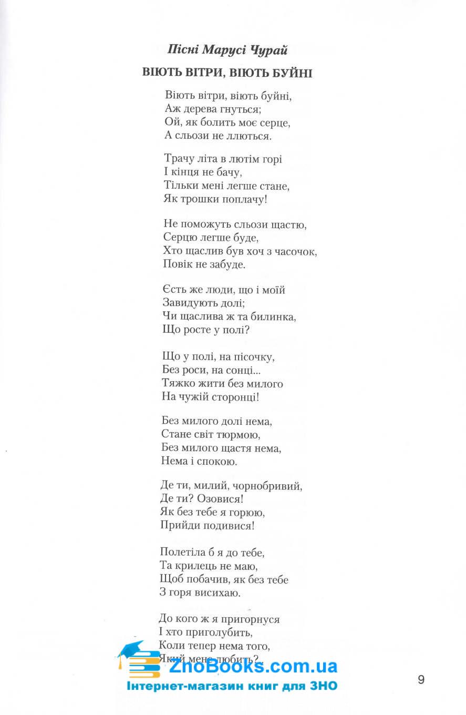 ЗНО 2021 Авраменко Хрестоматія. Українська література : Грамота купити 8