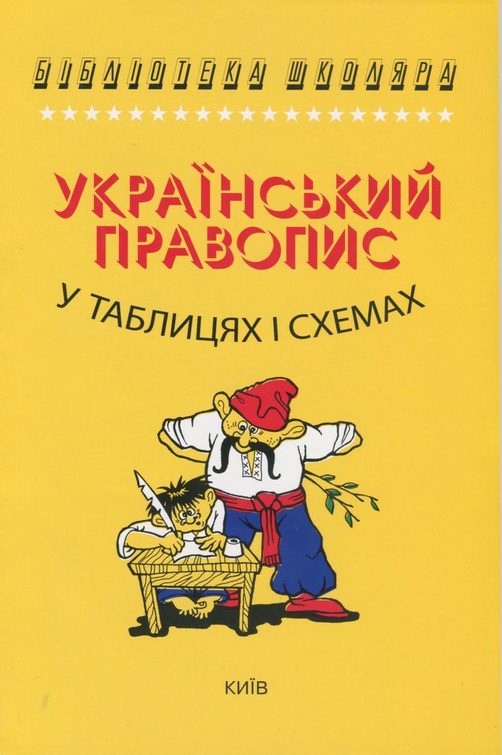 Український правопис у таблицях і схемах. Авт: Чукіна В. Вид-во: Логос. купити  0