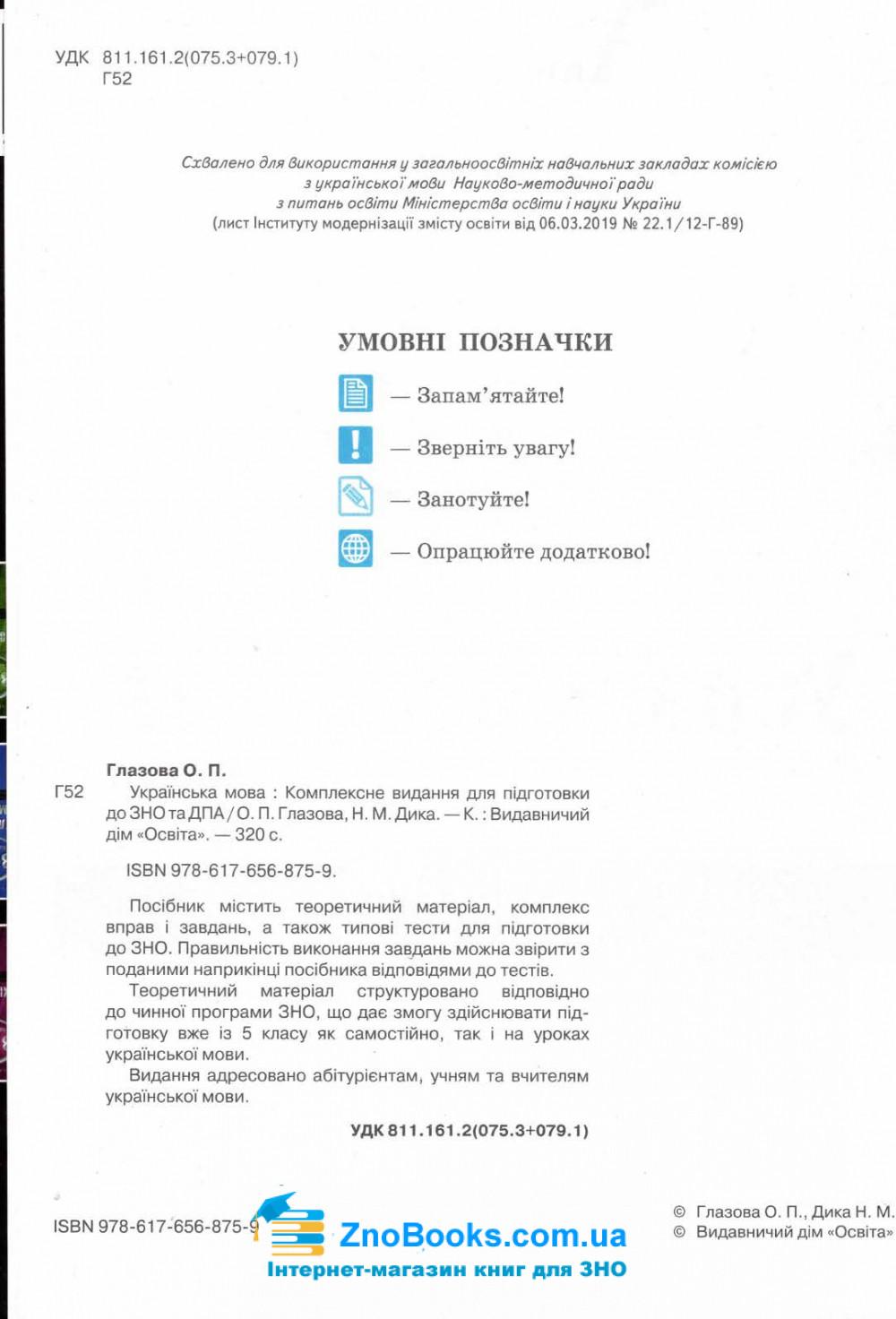 Українська мова ЗНО 2021. Комплексне видання : Глазова О. Освіта купити 2