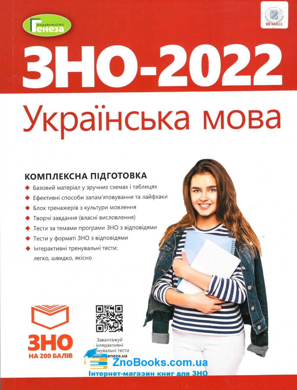 Українська мова ЗНО 2022. Комплексна підготовка : Терещенко В. та ін. Генеза. купити 0