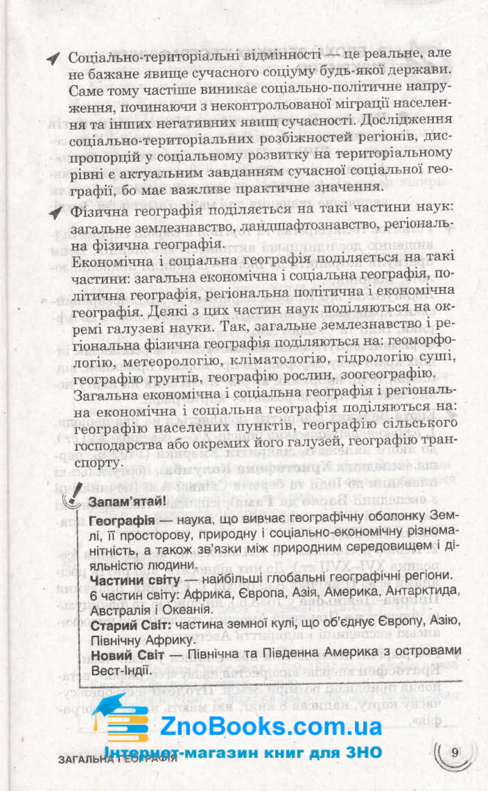 Географія 100 тем. Довідник. Експрес-допомога до ЗНО : Місюра Т. Асса. купити 8