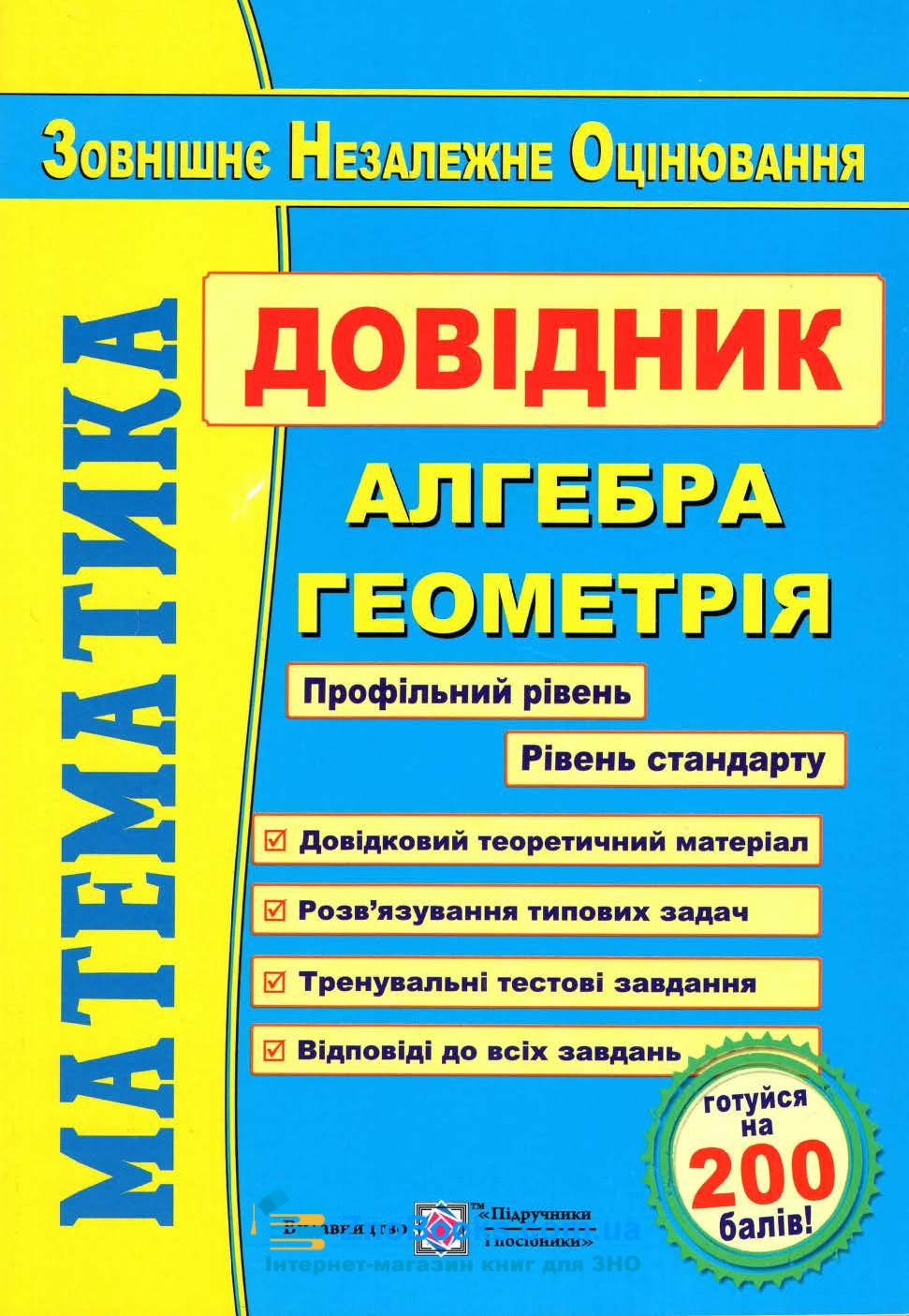 Математика. Довідник ЗНО 2022 : Капіносов А.  Підручники і посібники. купити 0