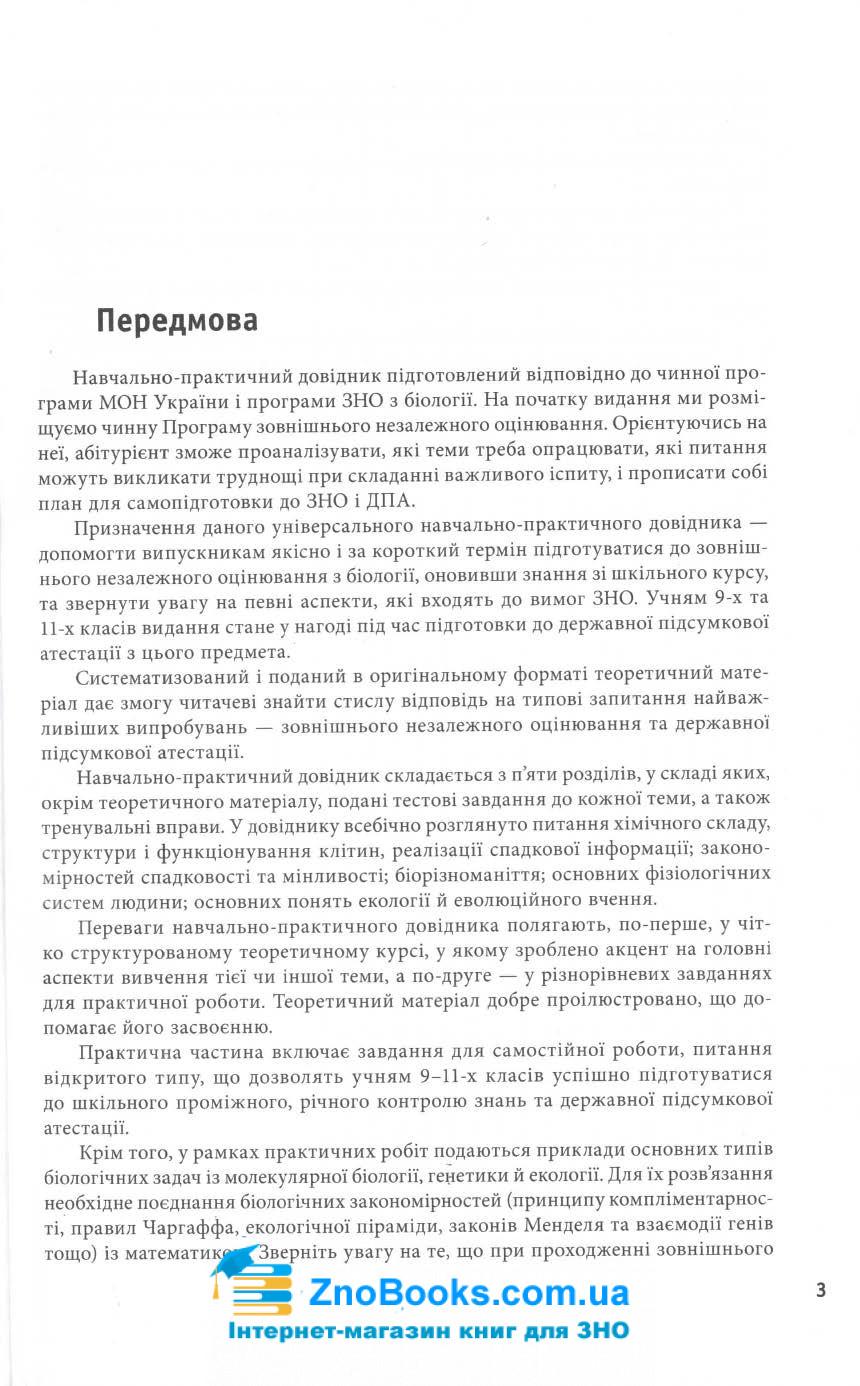 Біологія ЗНО і ДПА 2022. Навчально-практичний довідник : Кравченко М. Торсінг. купити 4