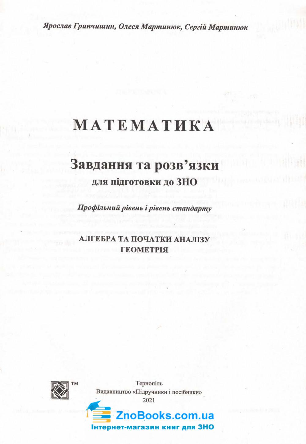 Розв'язки до Капіносов А. ЗНО 2022 Математика комплексне видання : рівень стандарту та профільний. купити 1
