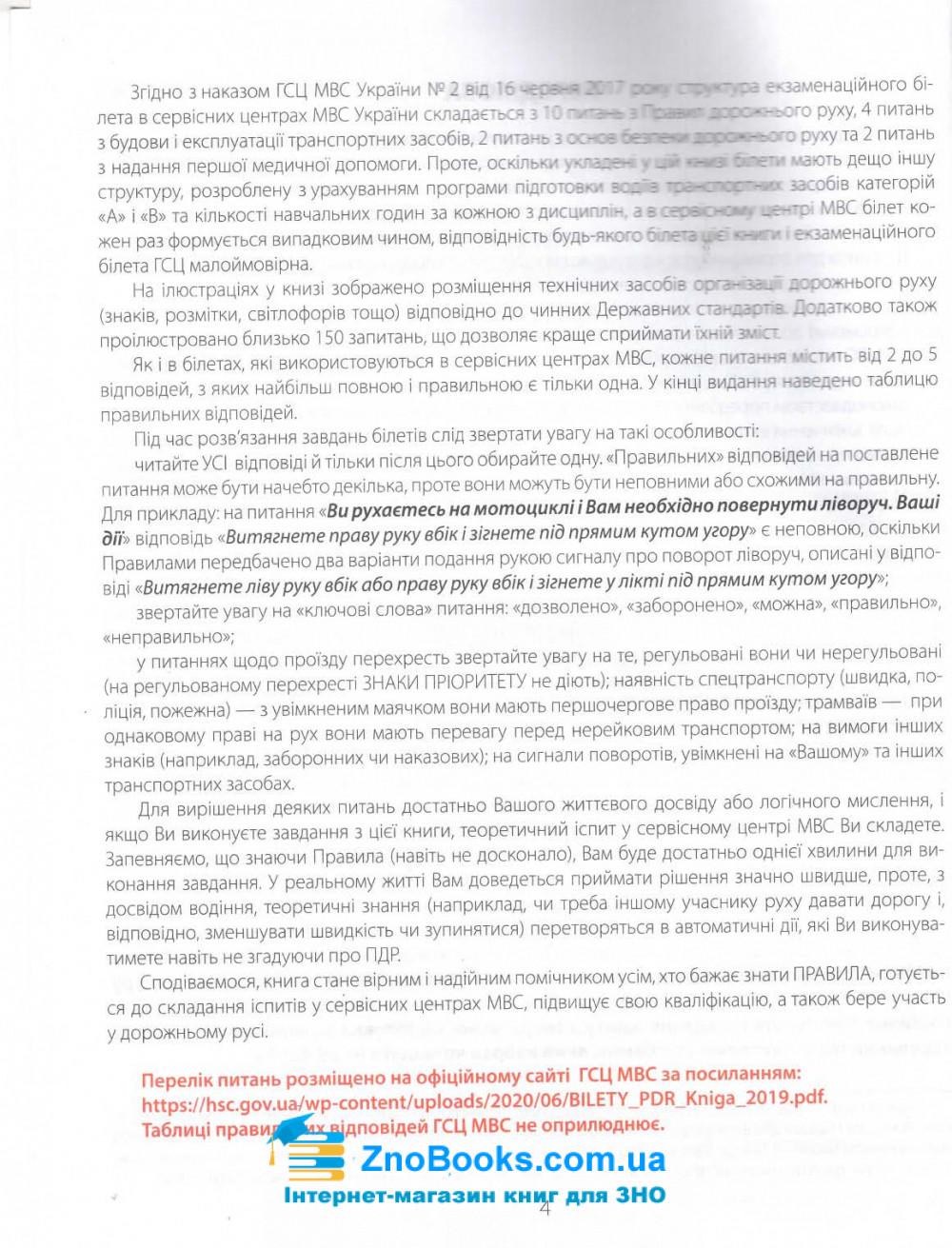 Правила дорожнього руху. Білети ПДР 2021 : Дерех З., Заворицький Ю. Арій. купити 4