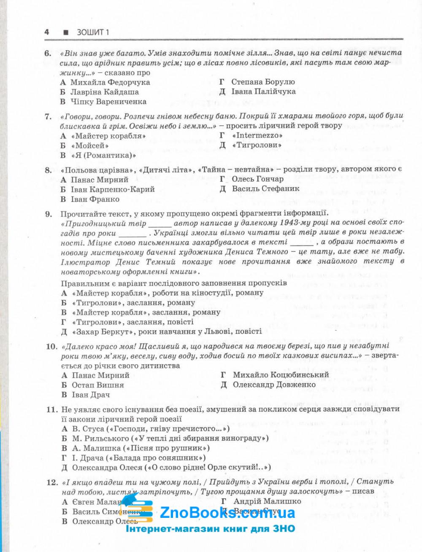 Українська мова та література ЗНО 2022. Типові тестові завдання : Заболотний О., Заболотний В. Літера. купити 4