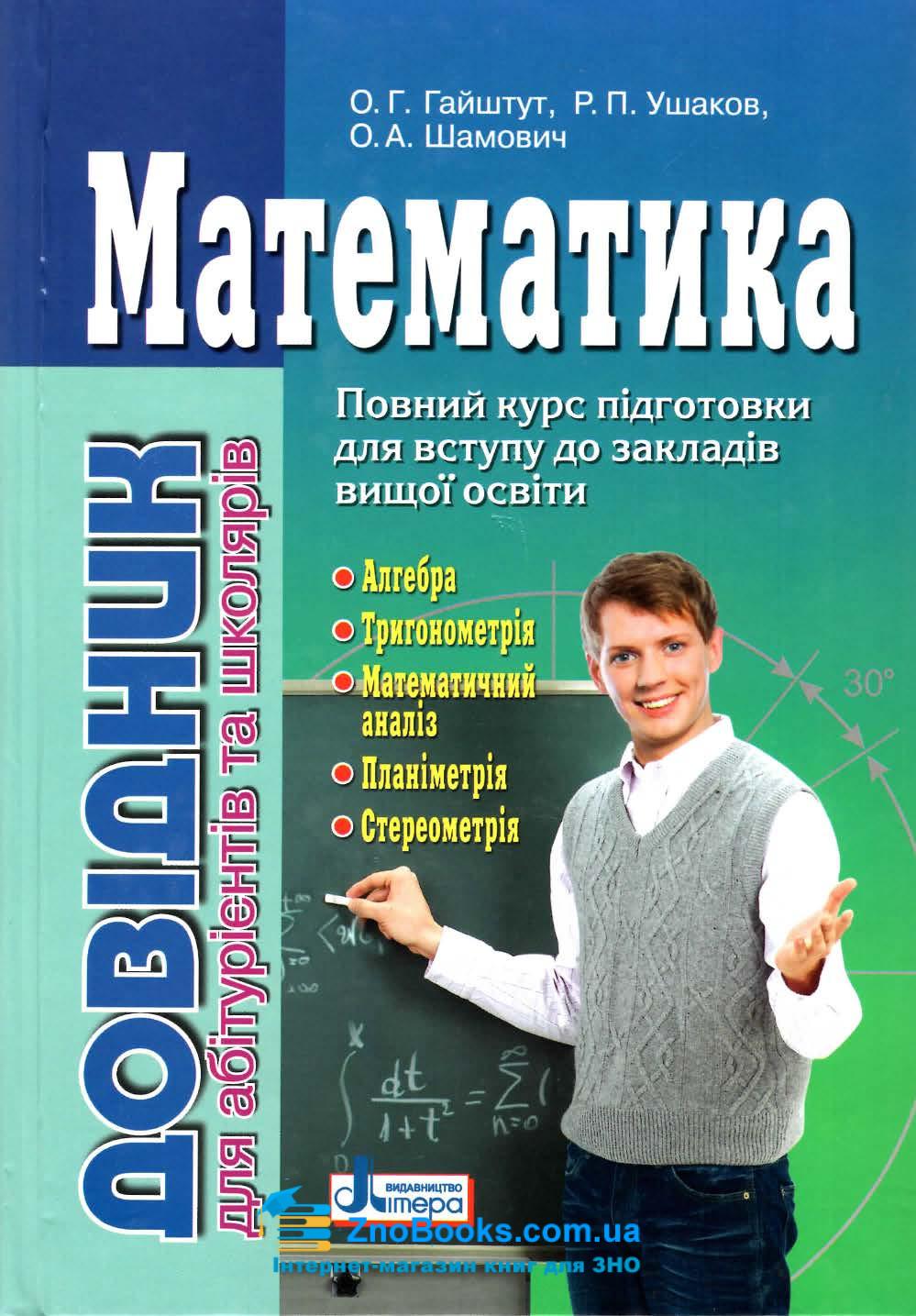 Математика. Довідник для абітурієнтів та школярів : Гайштут О. Літера. купити 0