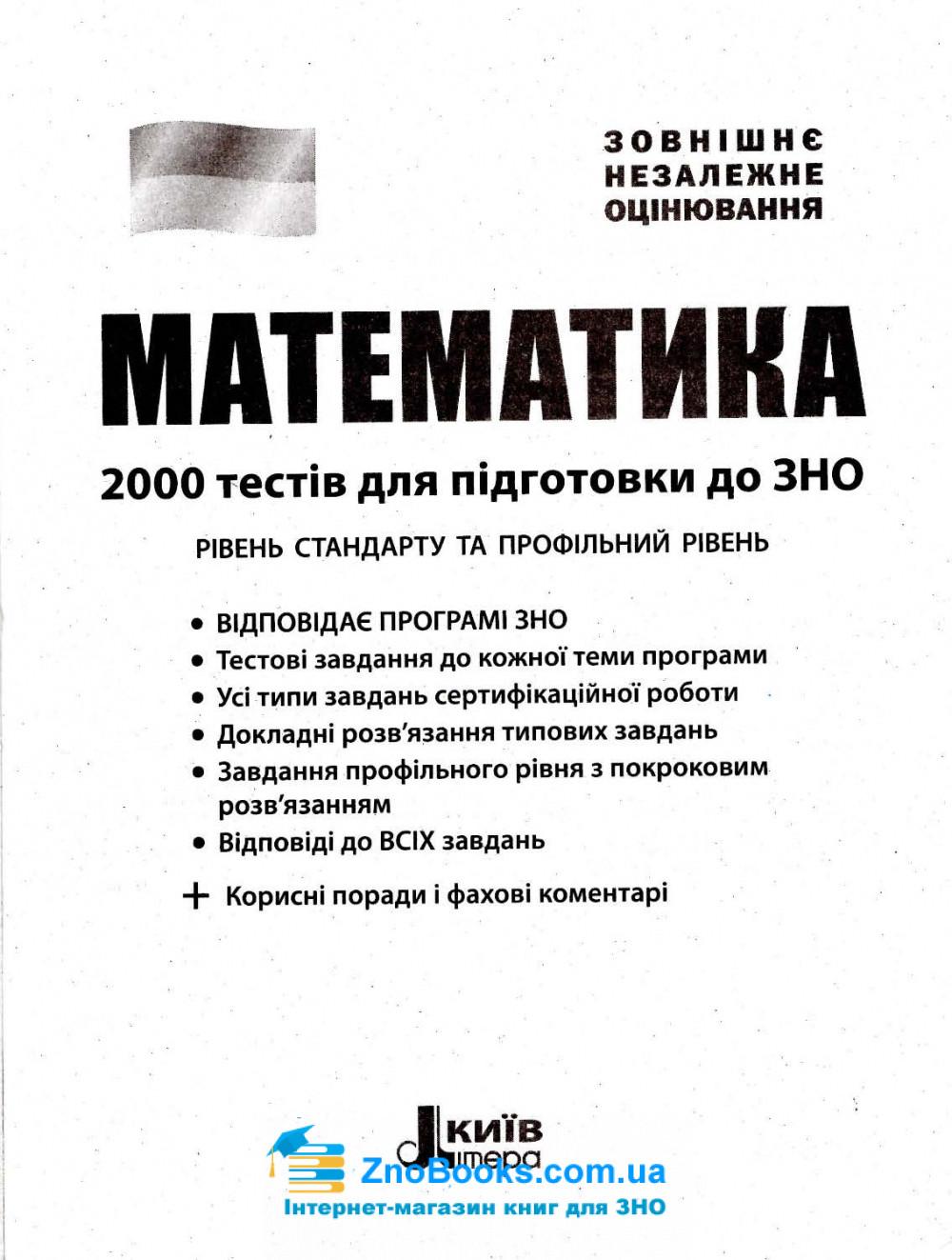 2000 тестів математика ЗНО 2022. Рівень стандарту та профільний : Захарійченко Ю. та ін. Видавництво Літера. купити 1