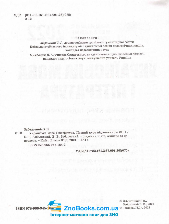 ЗНО 2022  Українська мова та література. Повний курс + Типові тестові /КОМПЛЕКТ/ : Заболотний О. Літера. 2