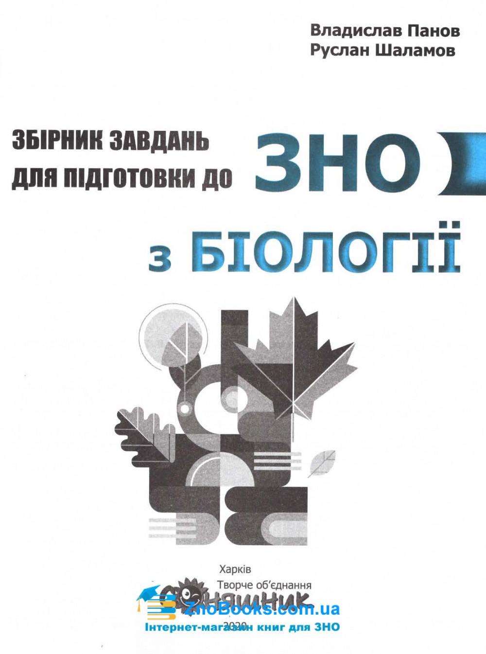 Збірник завдань для підготовки до ЗНО з біології : Панов В. Шаламов Р. Соняшник. купити 1