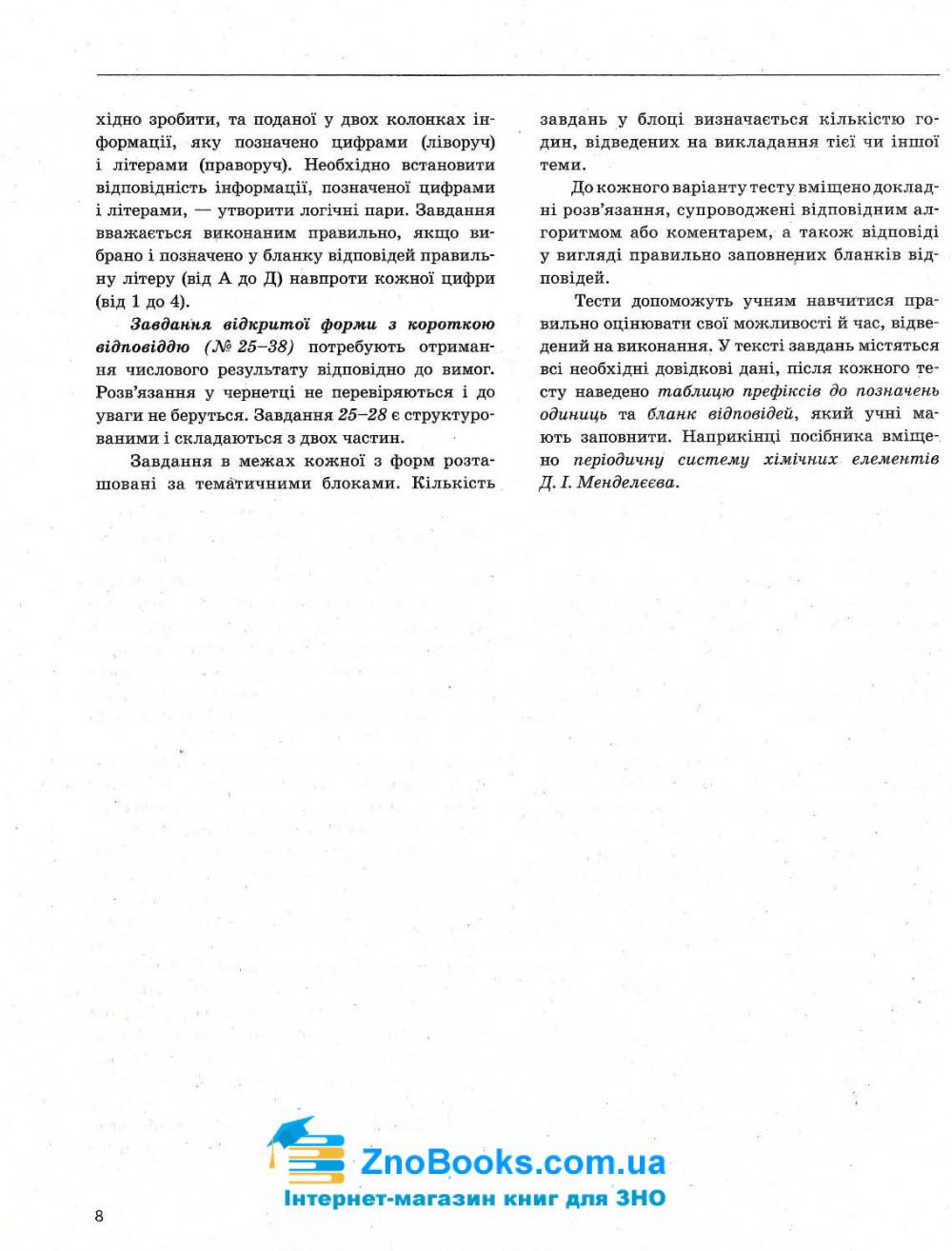 ЗНО 2021 Фізика. Комплексне видання : Альошина М. Літера. купити 8