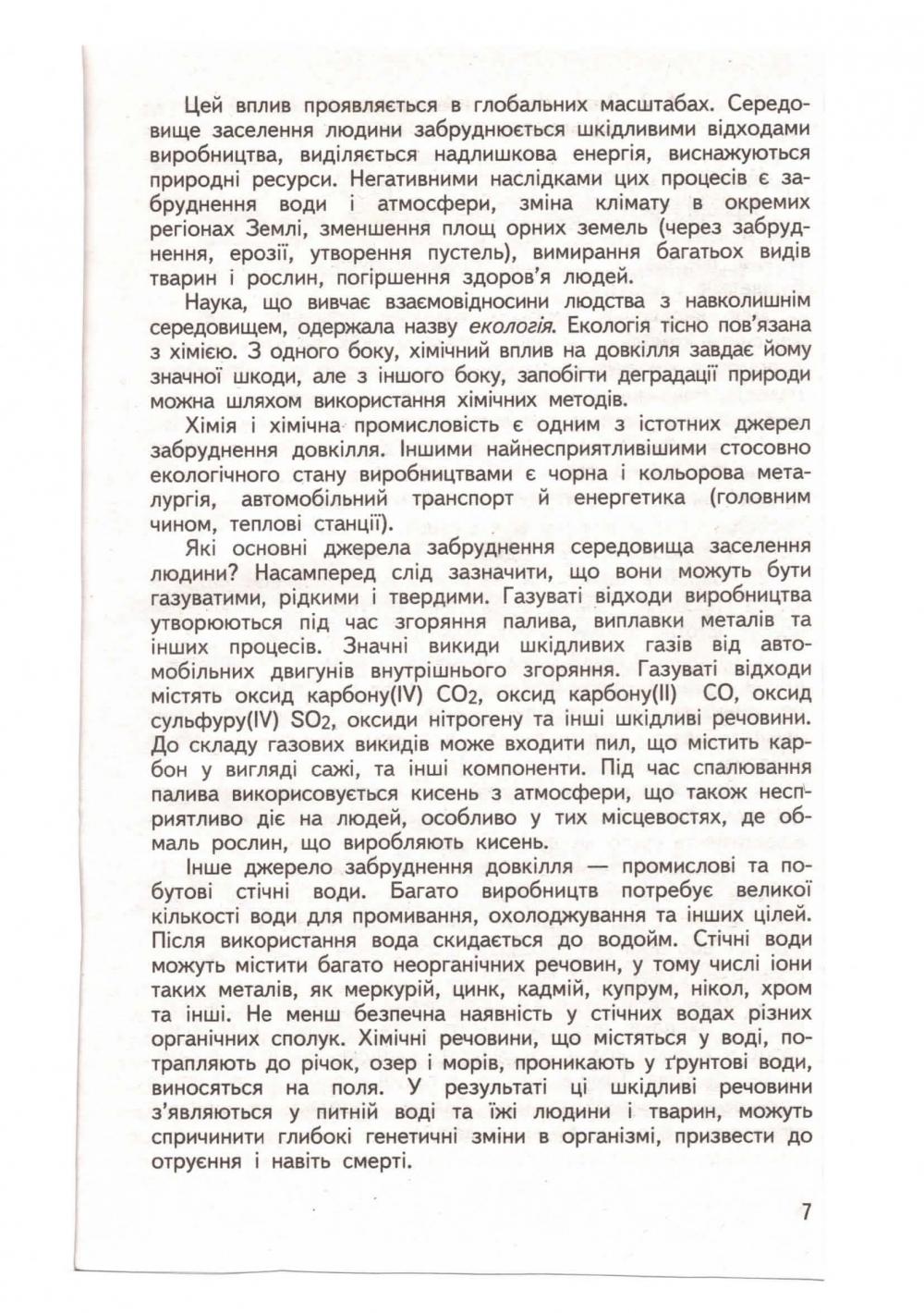 Посібник з хімії для вступників. Хомченко Г.  Вид-во: Арій. купити 8