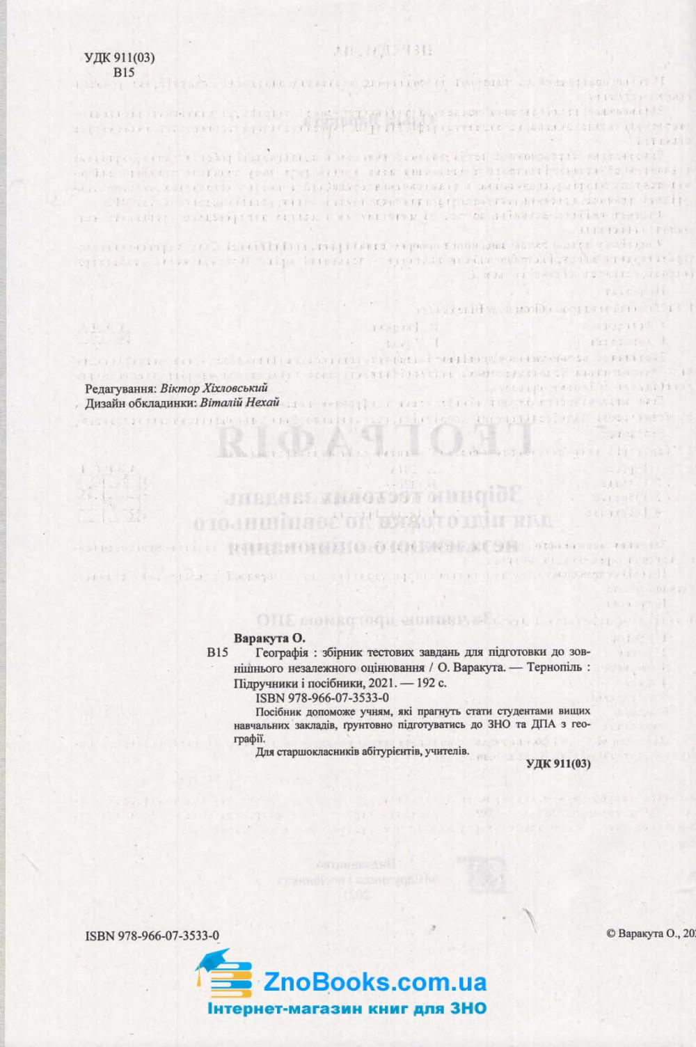 ЗНО 2022  Географія. Збірник тестів : Варакута О. Підручники і посібники. купити 2