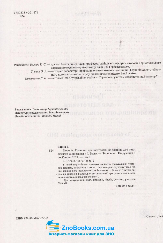 ЗНО 2022 Біологія. Тренажер :  Барна І. Підручники і посібники. купити 2