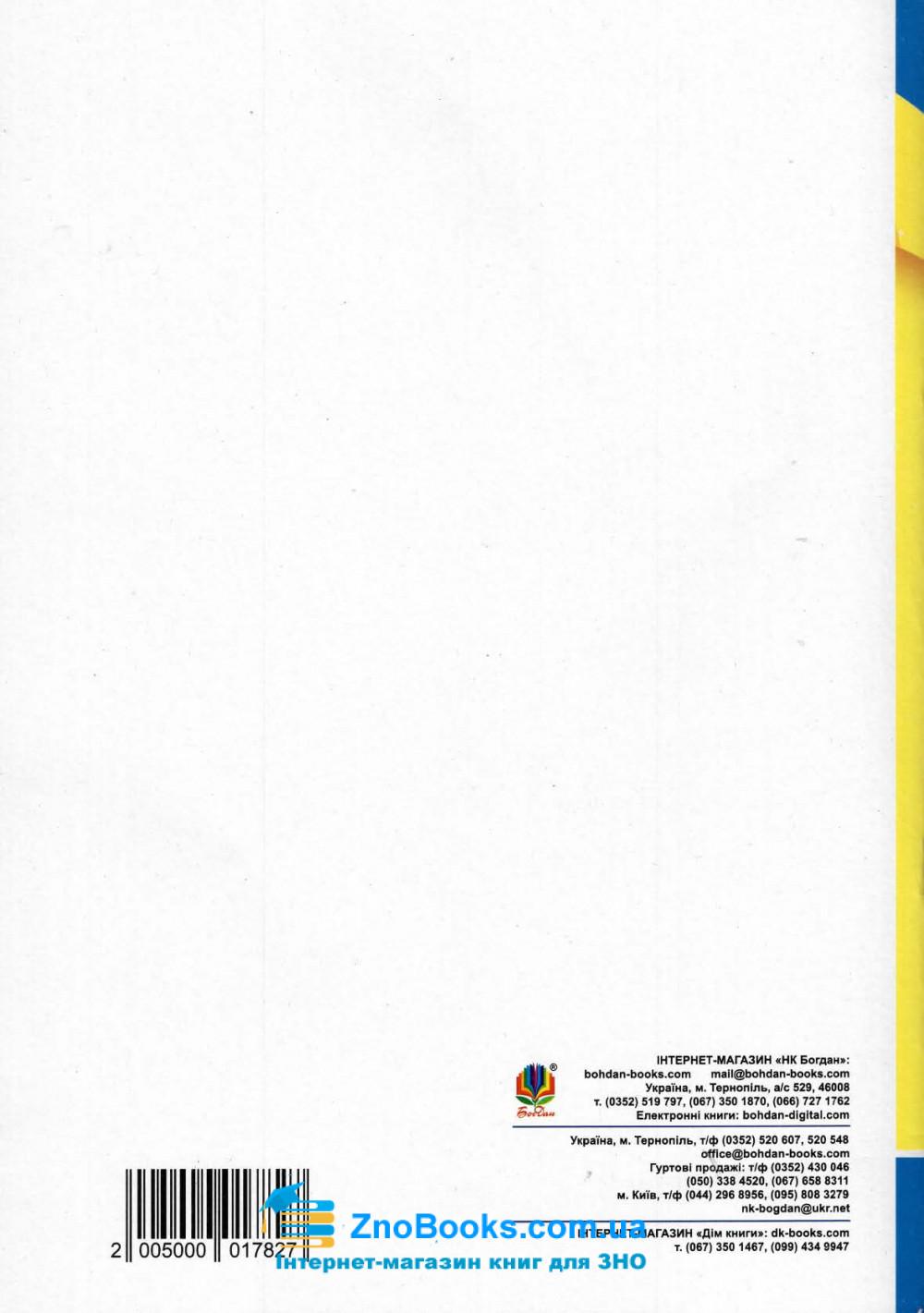 Андрієнко А. Англійська мова ЗНО 2022.  Типові тестові завдання : Навчальна книга - Богдан. купити 9