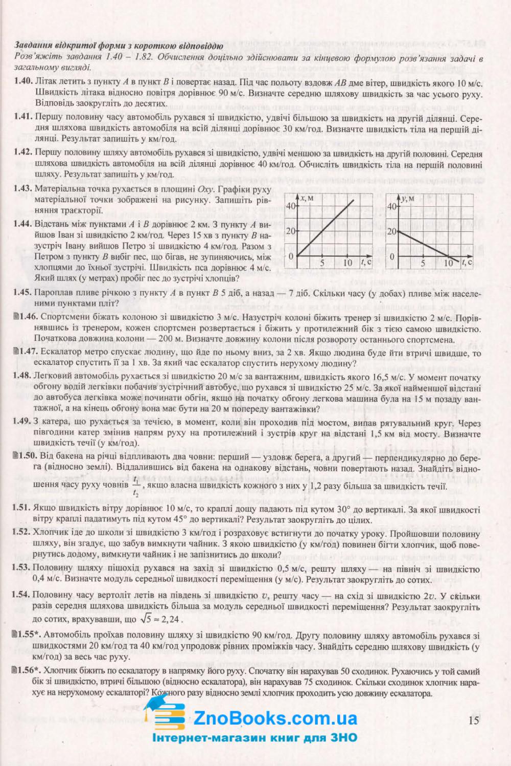 ЗНО 2021 Фізика. Комплексне видання : Струж Н. Підручники і посібники. купити 10