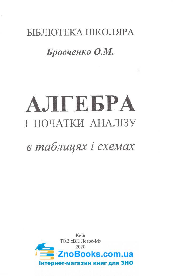 Алгебра і початки аналізу в таблицях і схемах : Бровченко О. Логос. купити  2