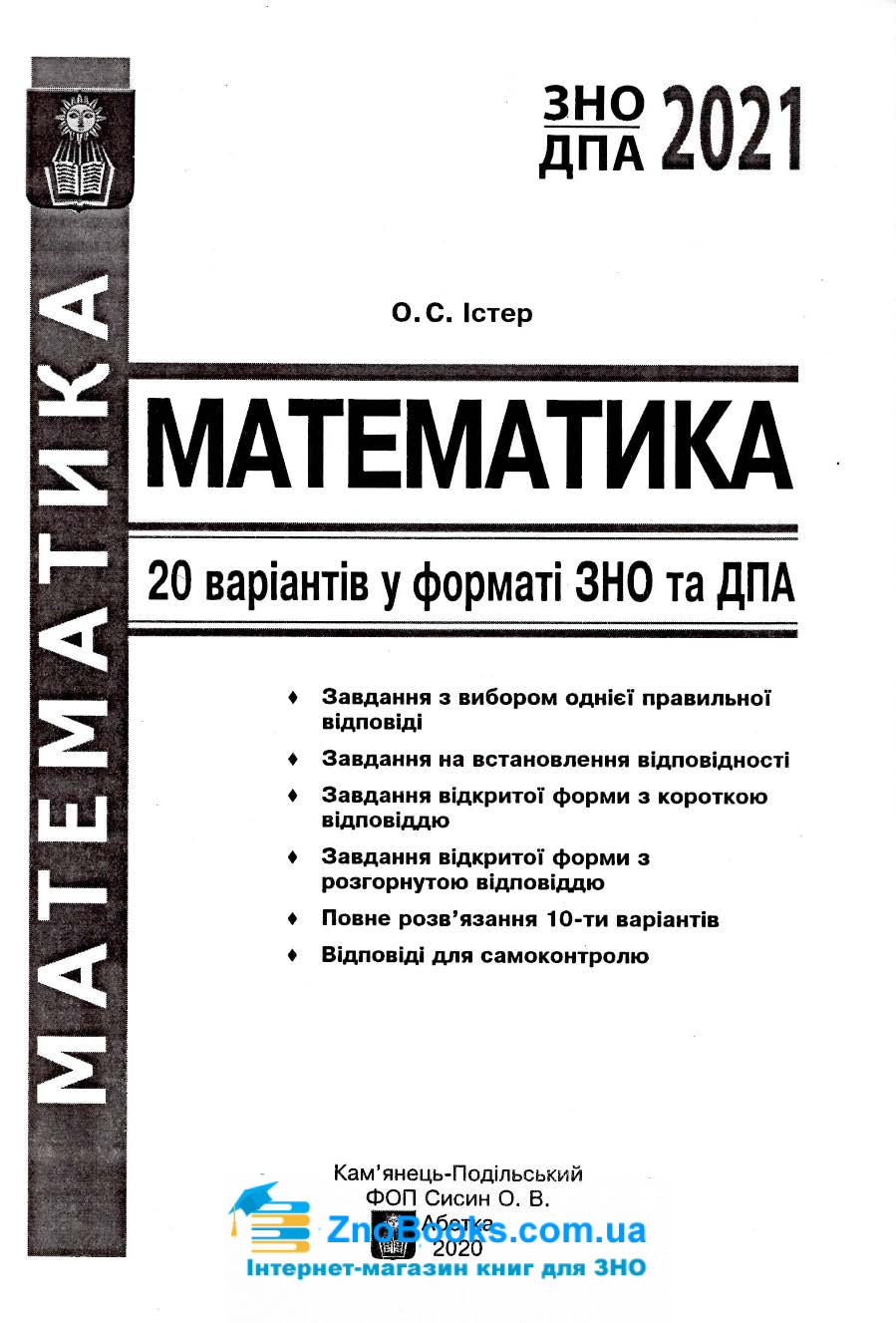 Математика : Довідник + тести та 20 варіантів тестів у форматі ЗНО 2022 : Істер О. Абетка. купити 11