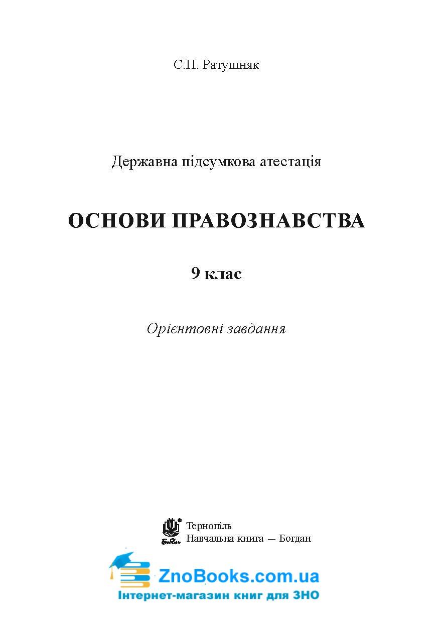 ДПА 2019. Збірник завдань. Основи правознавства 9 клас. 1