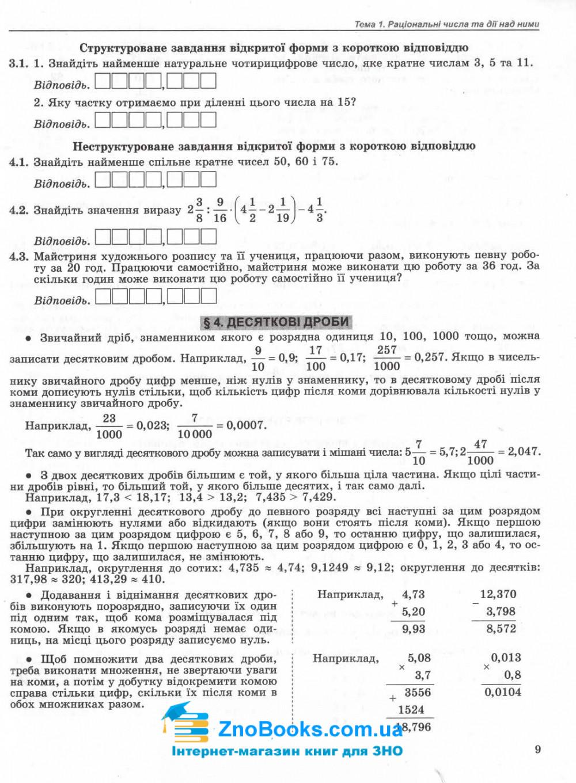 Математика ЗНО 2022. Комплексна підготовка + інтерактивні тести : Істер О. Генеза. купити 7