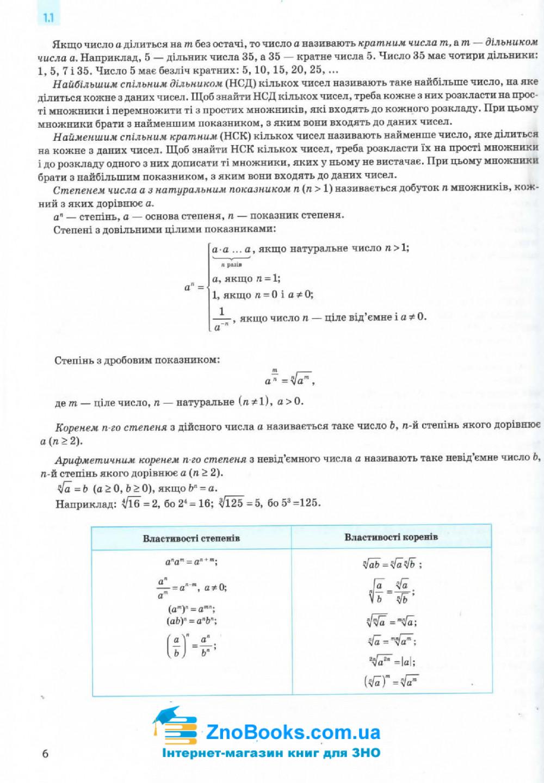Математика ЗНО 2020.  Комплексне видання для підготовки : Бевз В. Освіта купити 6