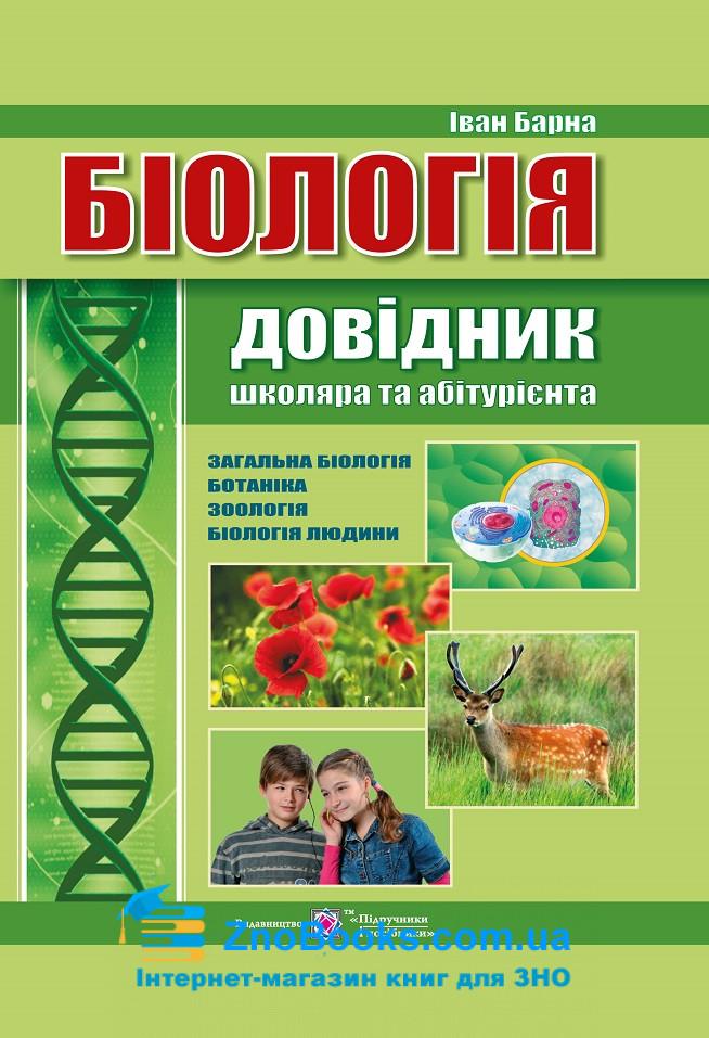 Біологія ЗНО. Довідник школяра та абітурієнта : Барна І. Підручники і посібники. купити 0