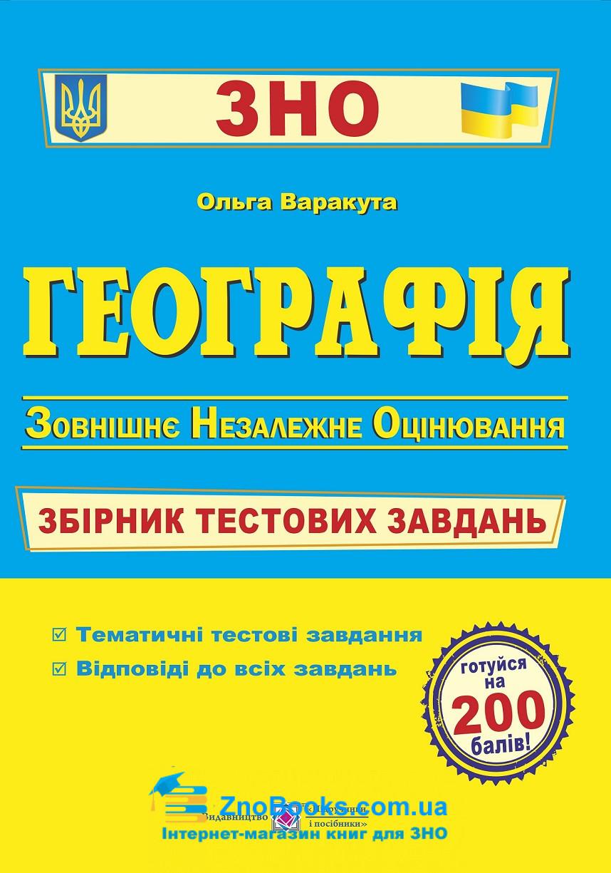 ЗНО 2022  Географія. Збірник тестів : Варакута О. Підручники і посібники. купити 0