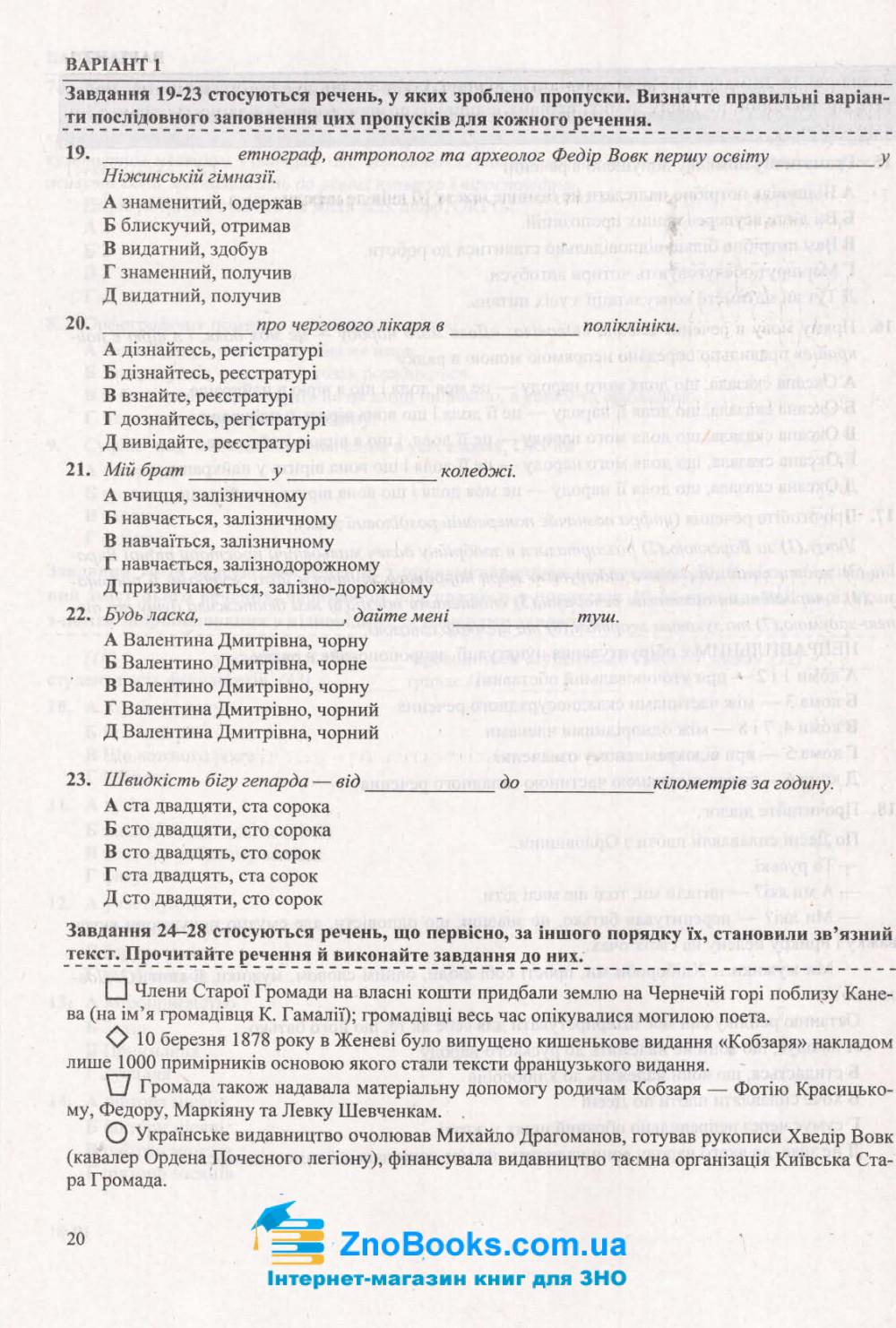 ЗНО 2021 Українська мова. Тренажер /НОВИЙ/ : Білецька О. Підручники і посібники. купити 7