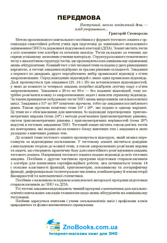 Математика ЗНО тестові завдання . Частина ІІ - алгебра і початки аналізу : Клочко І. купити 3