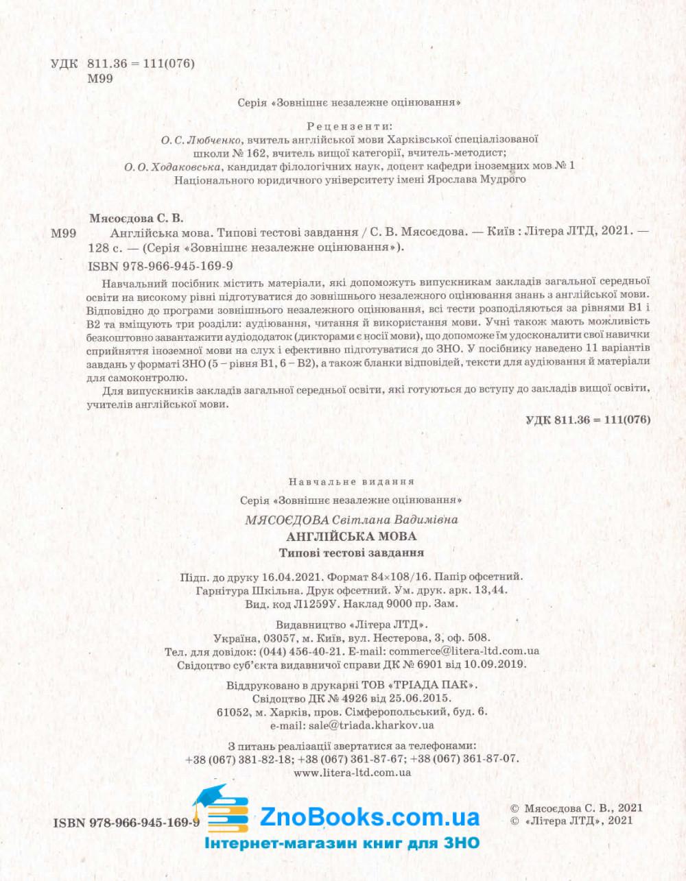 Англійська мова ЗНО 2022. Комплексне видання + типові тестові /КОМПЛЕКТ/ : Чернишова Ю., Мясоєдова С. Літера 8