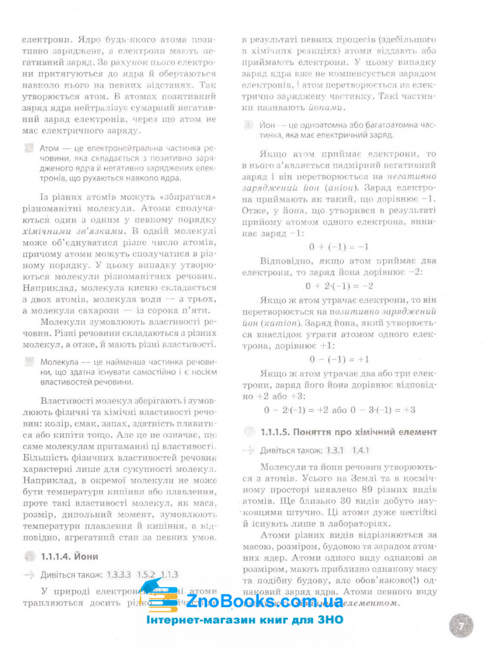 ХІМІЯ ЗНО 2022. ІНТЕРАКТИВНИЙДОВІДНИК-ПРАКТИКУМ : ГРИГОРОВИЧ. РАНОК КУПИТИ 7