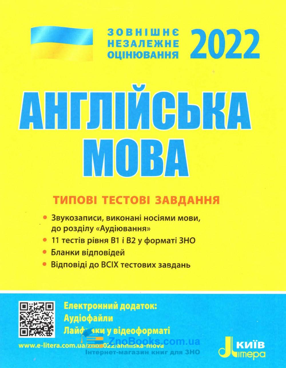 ЗНО 2022 Англійська мова. Типові тестові завдання : Мясоєдова С. Літера. купити 0
